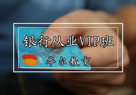 天津銀行從業資格培訓-銀行從業VIP班
