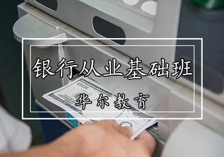 天津銀行從業資格培訓-銀行從業基礎班