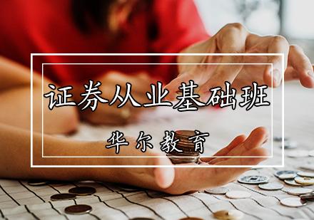 天津證券從業資格培訓-證券從業基礎班