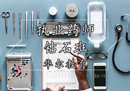天津執業藥師培訓-執業藥師鉆石班