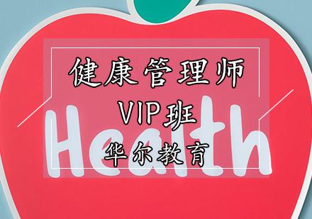 天津健康管理師培訓-健康管理師VIP班