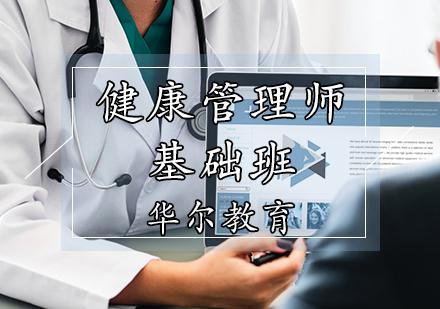 天津健康管理師培訓-健康管理師基礎班