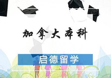 重慶加拿大留學培訓-加拿大本科留學