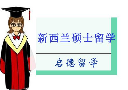 重慶新西蘭留學培訓-新西蘭碩士留學