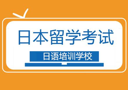 北京日本留學培訓-日本留學考試輔導課程