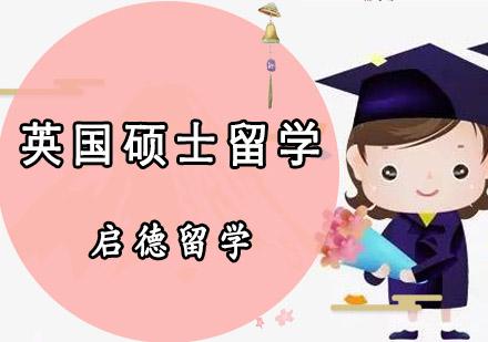 重慶英國留學培訓-英國碩士留學