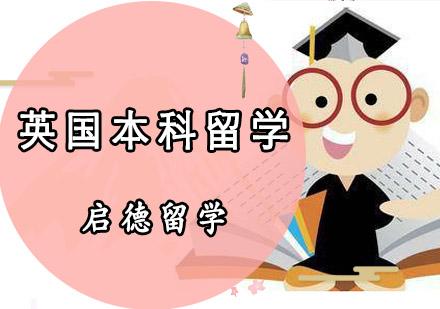 重慶英國留學培訓-英國本科留學