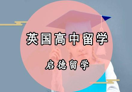 重慶澳洲留學培訓-英國高中留學