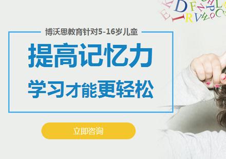 北京記憶力培訓-記憶力訓練