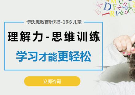 北京邏輯思維培訓-邏輯思維訓練