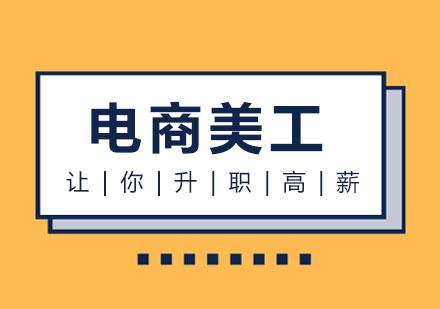 西安電子商務培訓-電商美工設計班