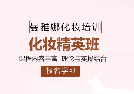 青島化妝培訓-精英化妝班