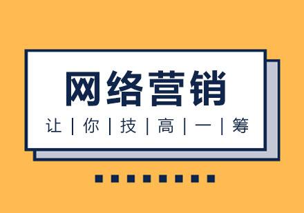 西安網絡營銷培訓-網絡營銷班