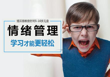 北京素質教育培訓-情緒管理課程