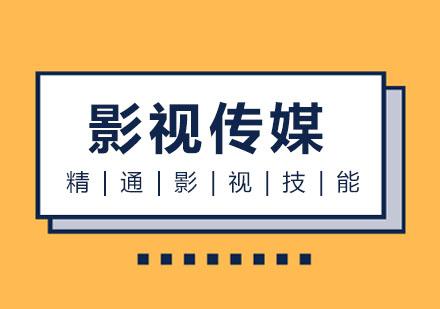 西安影視制作培訓-影視傳媒創作班