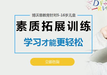 北京素質教育培訓-素質拓展訓練