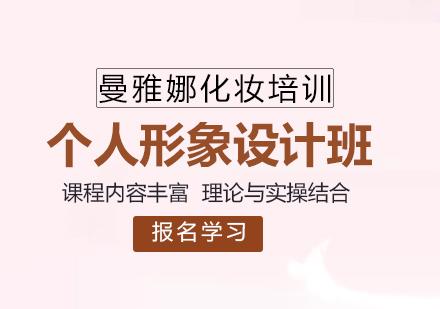 青島化妝培訓-形象設計專業班