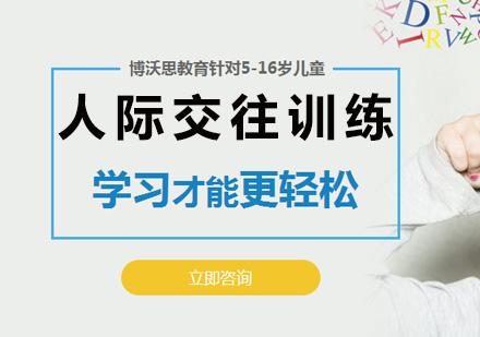 北京素質教育培訓-人際交往訓練