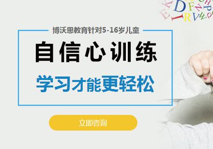 北京素質教育培訓-自信心訓練