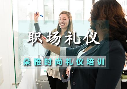 天津形象塑造培訓-職場禮儀培訓班