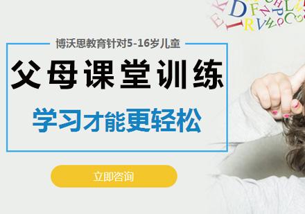 北京家庭教育培訓-父母課堂綜合訓練