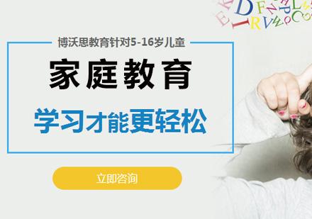 北京家庭教育培訓-Powersfamily家庭教育