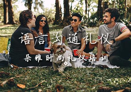 天津形象塑造培訓-溝通交流禮儀培訓班