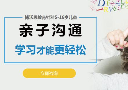 北京家庭教育培訓-親子溝通培訓班