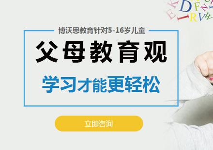 北京家庭教育培訓-父母教育觀