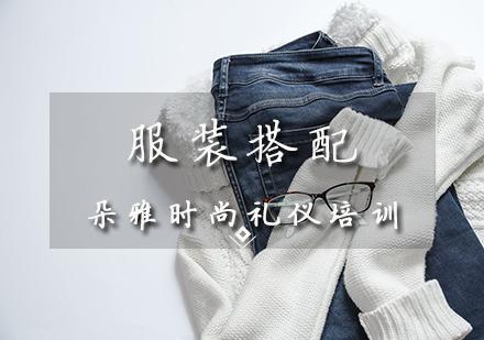 天津形象塑造培訓-服裝搭配入門班