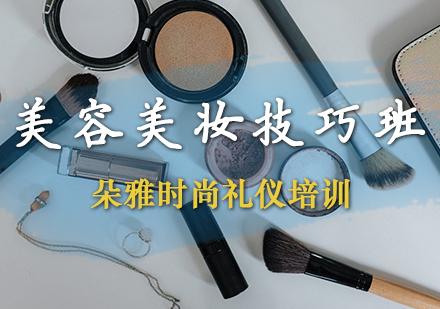 天津化妝紋繡培訓-美容美妝技巧班