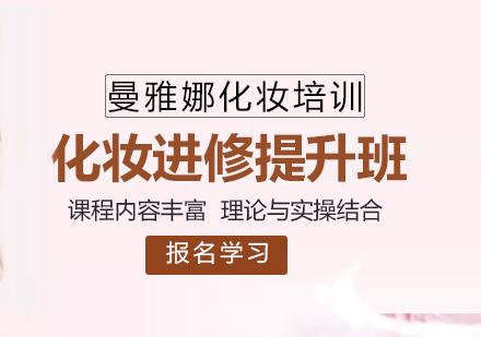 青島化妝培訓-化妝師進修提升班