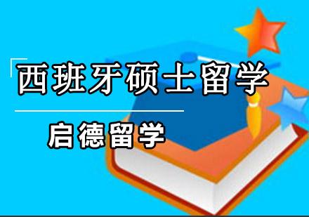 重慶西班牙留學培訓-西班牙碩士留學