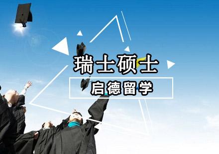 重慶瑞士留學培訓-瑞士碩士留學