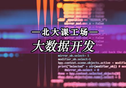 北京大數據培訓-大數據開發