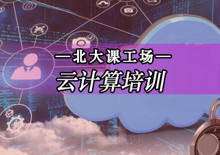 北京云計算培訓-云計算培訓
