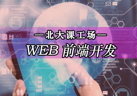 北京Web前端開發培訓-Web開發培訓班
