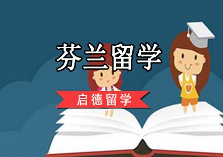 重慶北歐留學培訓-芬蘭留學
