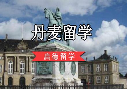 重慶北歐留學培訓-丹麥留學