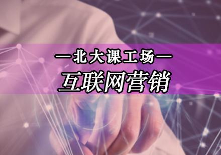 北京網絡營銷培訓-互聯網營銷培訓課程