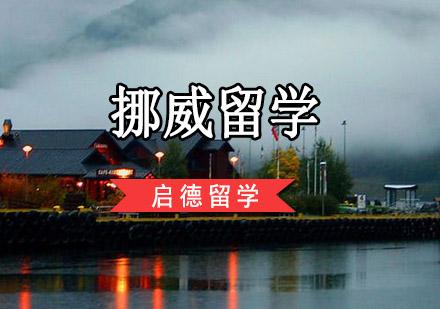 重慶北歐留學培訓-挪威留學