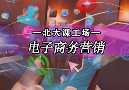 北京網絡營銷培訓-電子商務營銷培訓課程