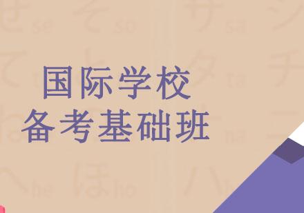 广州国际初中培训-国际学校备考基础班