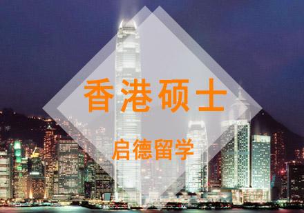 重慶香港留學培訓-香港碩士留學