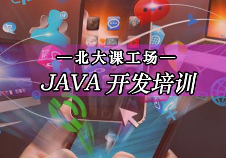 專業轉行Java程序員怎樣成為大神
