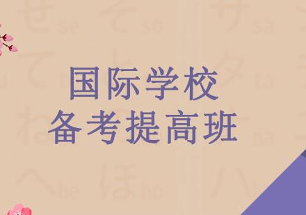 广州国际初中培训-国际学校备考提高班