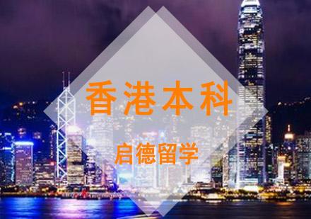 重慶香港留學培訓-香港本科留學
