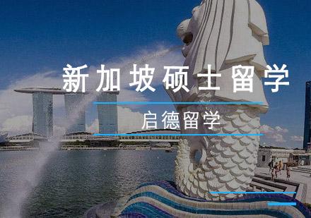 重慶新加坡留學培訓-新加坡碩士留學