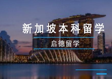 重慶新加坡留學培訓-新加坡本科留學