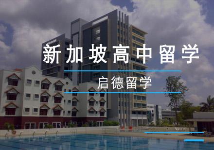 重慶新加坡留學培訓-新加坡高中留學